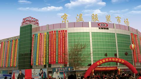 北京京温服装批发市场