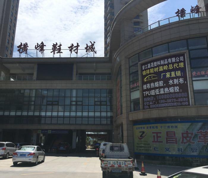 台州横峰鞋业批发市场